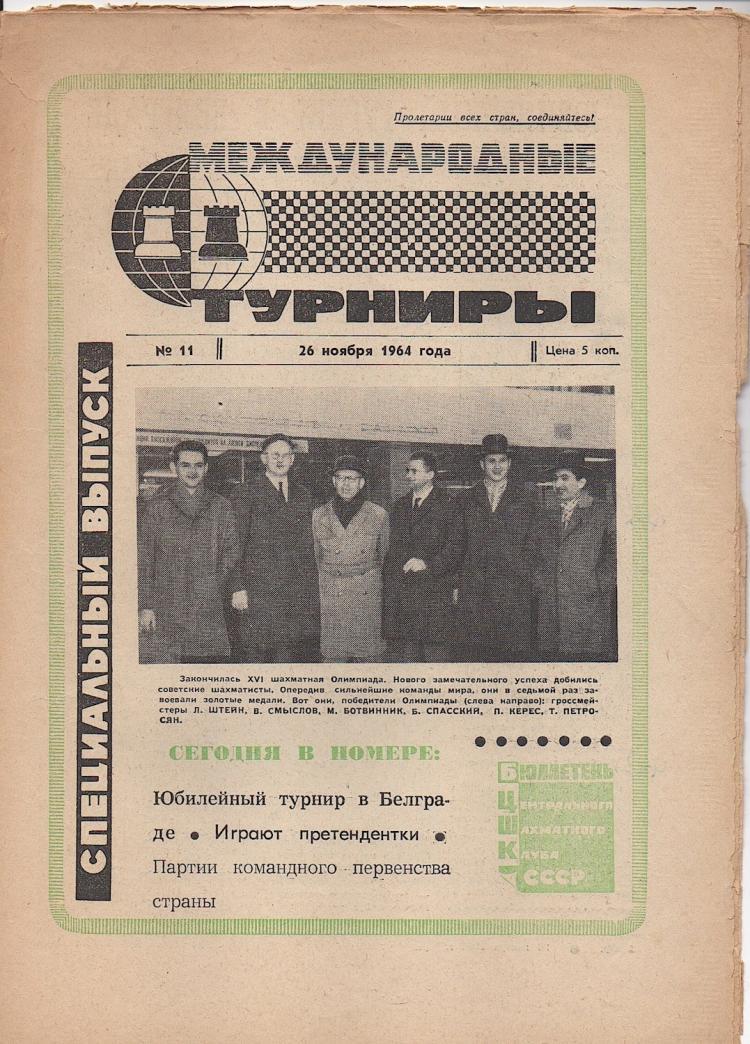 [CHESS] Bobby Fischer