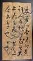 Chinese Painting Attb. To Mi Fu