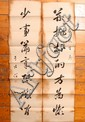 Pair of Chinese Couplets Attb. To Yu You Ren