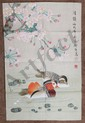 CHINESE PAINTING SIGNED YU JIGAO, Jigao Yu, Click for value