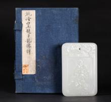 Fine 18C Century Chinese Carved White Jade Plaque