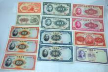 13 - Chinese Republic Paper Money