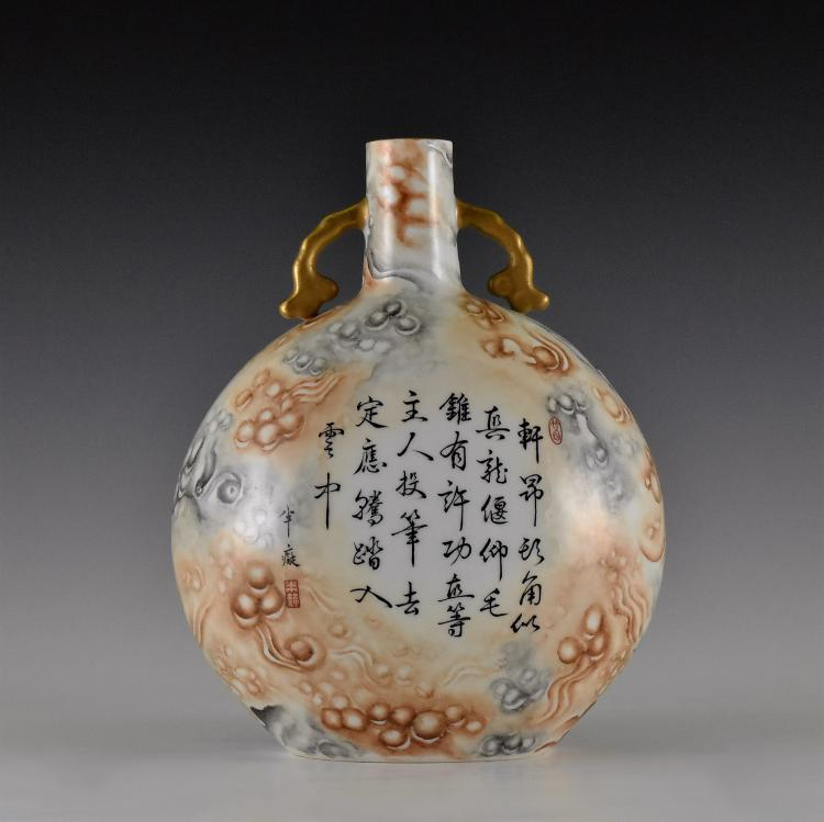 A SEPIA INSCRIBED MOON VASE, BAOYUEPING
