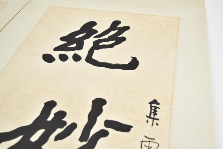 Chinese School Calligraphy Couplet Hanging Scroll