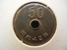 1967 Japan 50 Sen, Showa 42, Uncirculated!