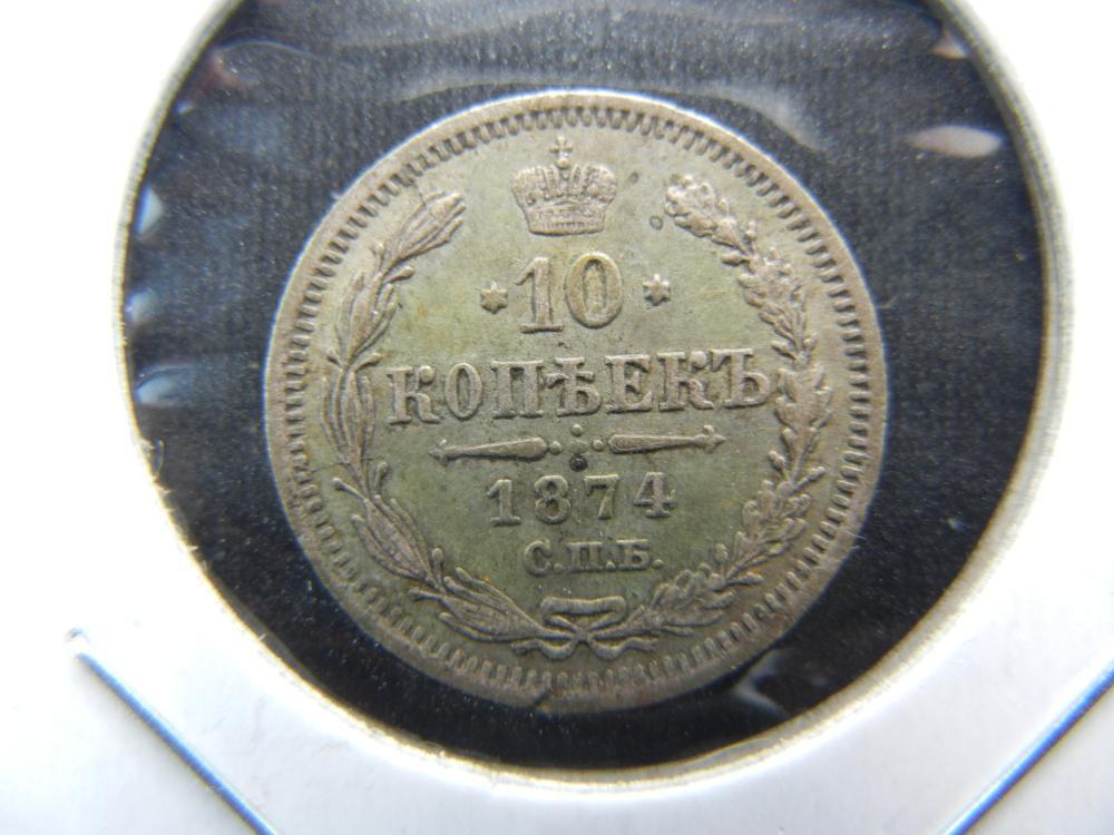 1874 Russia Silver 10 Kopeks.  Rare.
