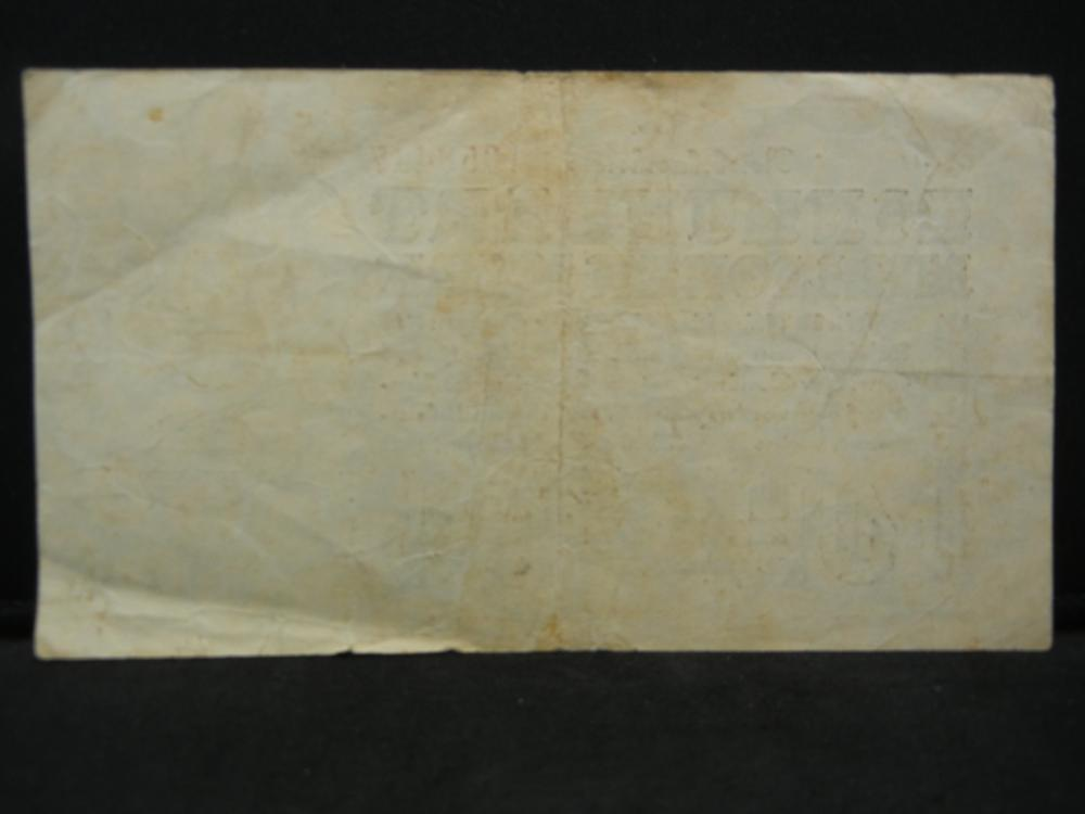 Lot 4N: 1923 Germany 100 Million Marks Reichbanknote. Serial # 058447