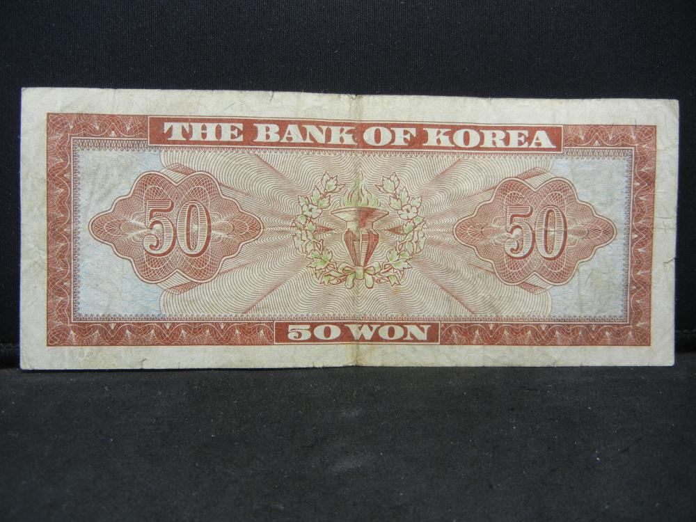 Lot 10: 1962 Korea 50 Won. Very fine and very hard to find.