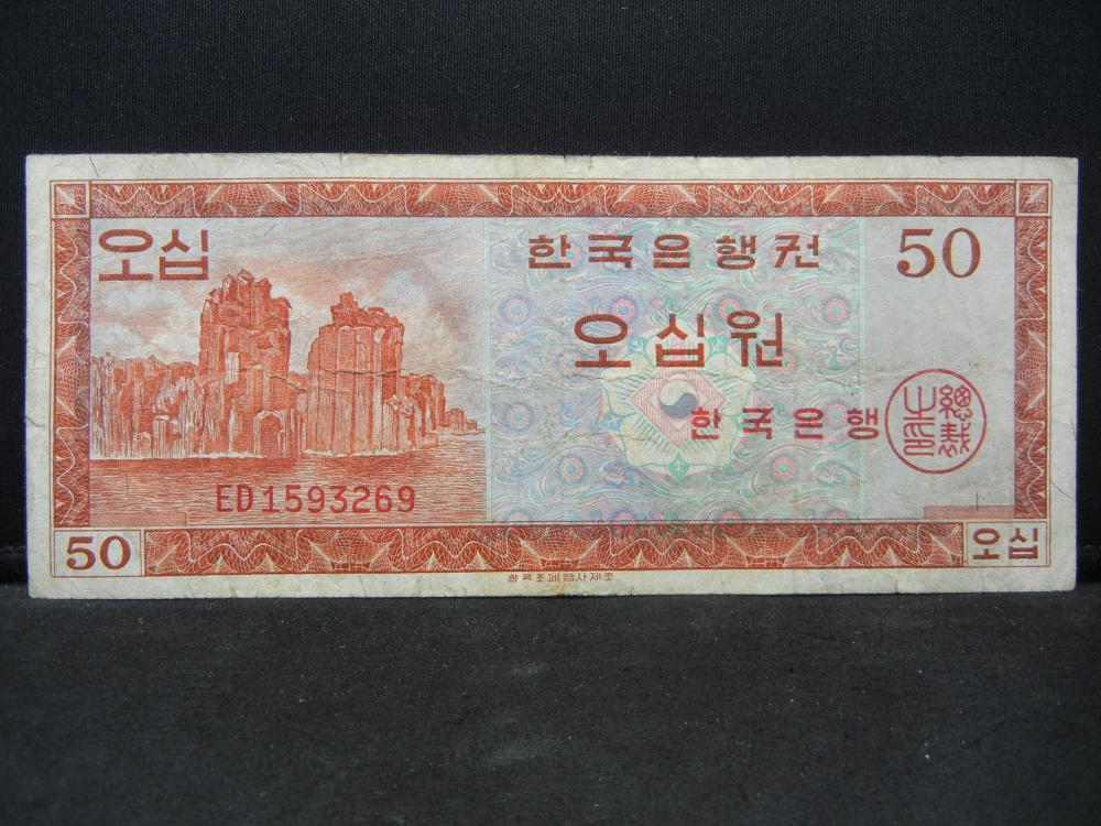 1962 Korea 50 Won.  Very fine and very hard to find.