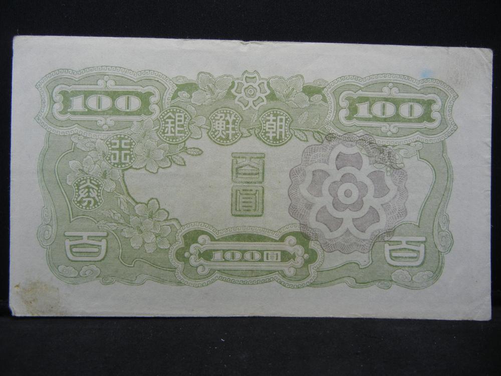 Lot 10A: 1947 Korea 100 Won Note. US Army Administration. Beautiful AU.