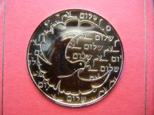 Lot 6Y: Egyptian/Israel Peace Treaty Sterling Silver Medal