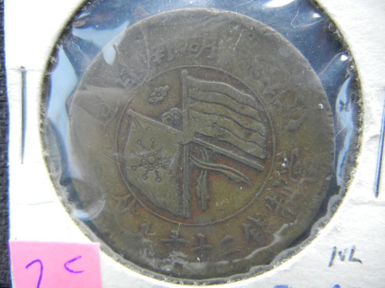 ANCIENT CHINESE COIN, RARE, HIGH GRADE!