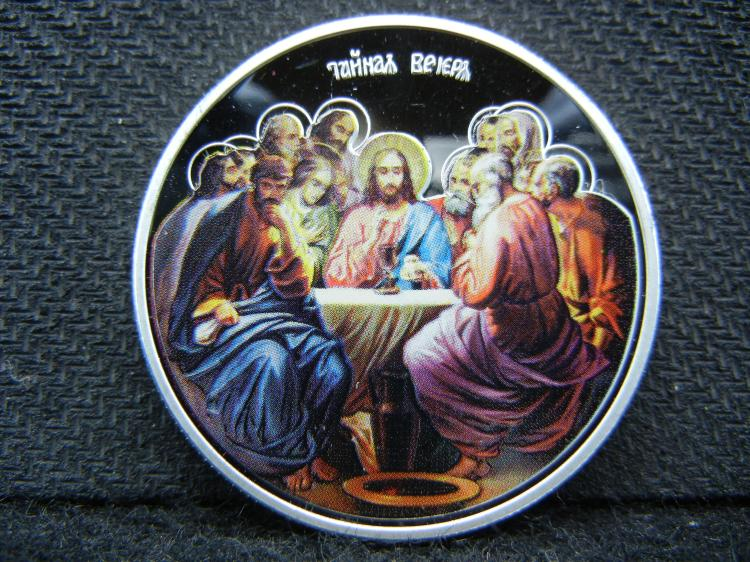 (The Last Supper), Silver Enhanced, Beautiful Mirror/Proof, Encapsulated For Future Preservation, Great Gift!