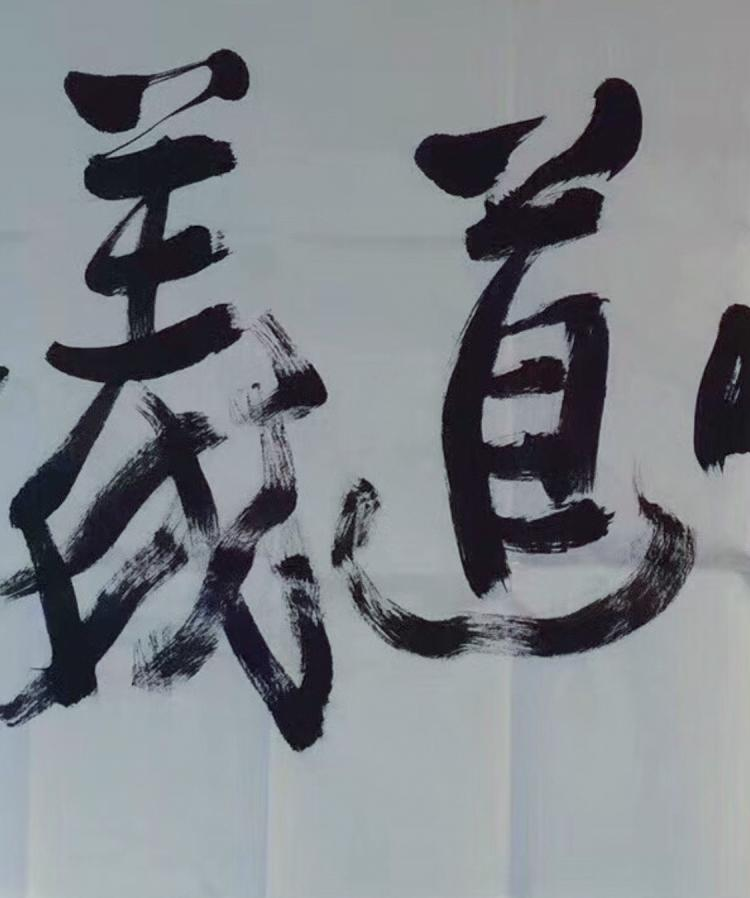 Chinese calligraphy paper of wangxijing sign Calligraphy and sign
