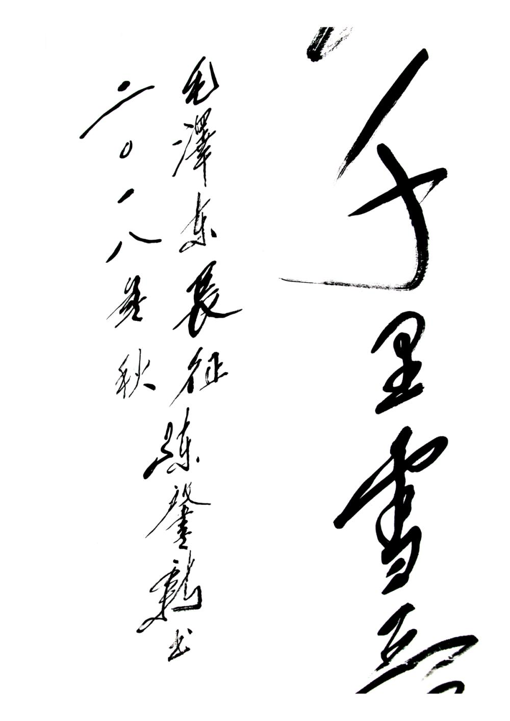 A CHEN ZHAO'S NEW CALLIGRAPHY