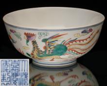 DaQing JiaQing NianZhi Mark and Period Bowl