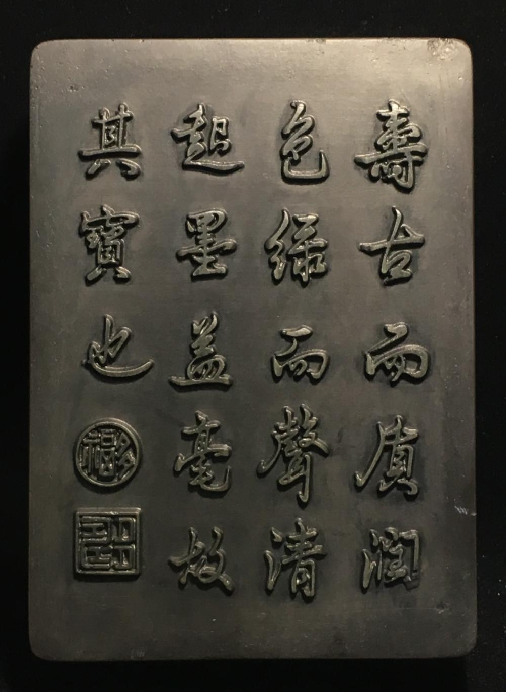 A SET OF SONGHUA STONE POETRY CARVED INK SLAB