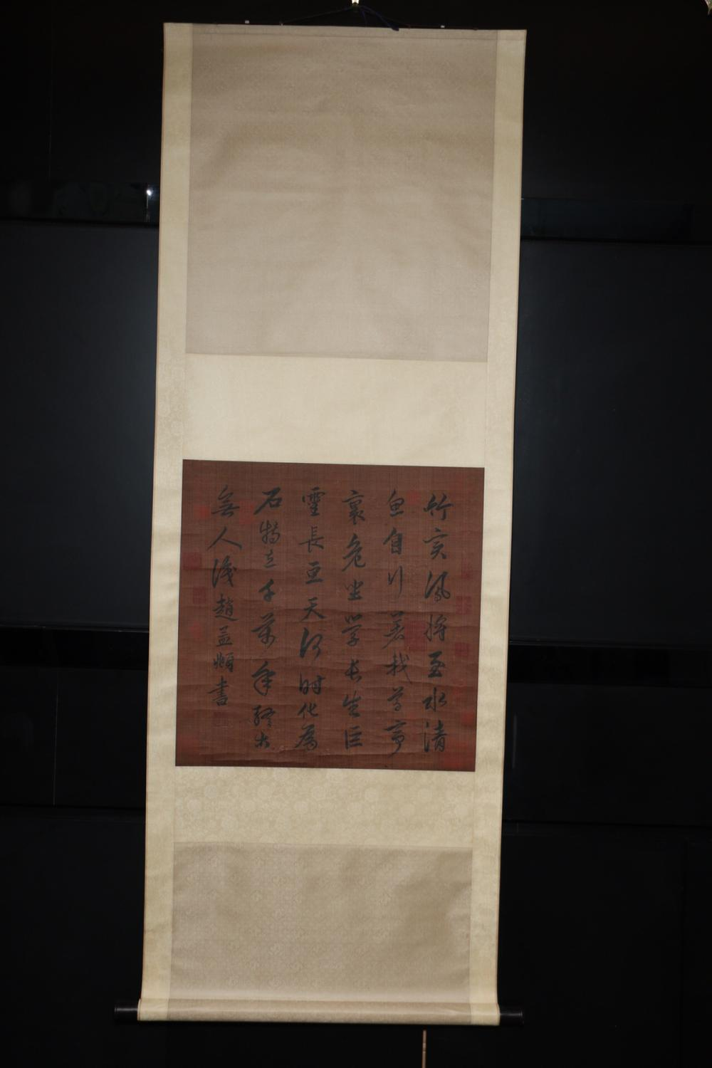 A VERTICAL AXIS CALLIGRAPHY OF MENGFU ZHAO