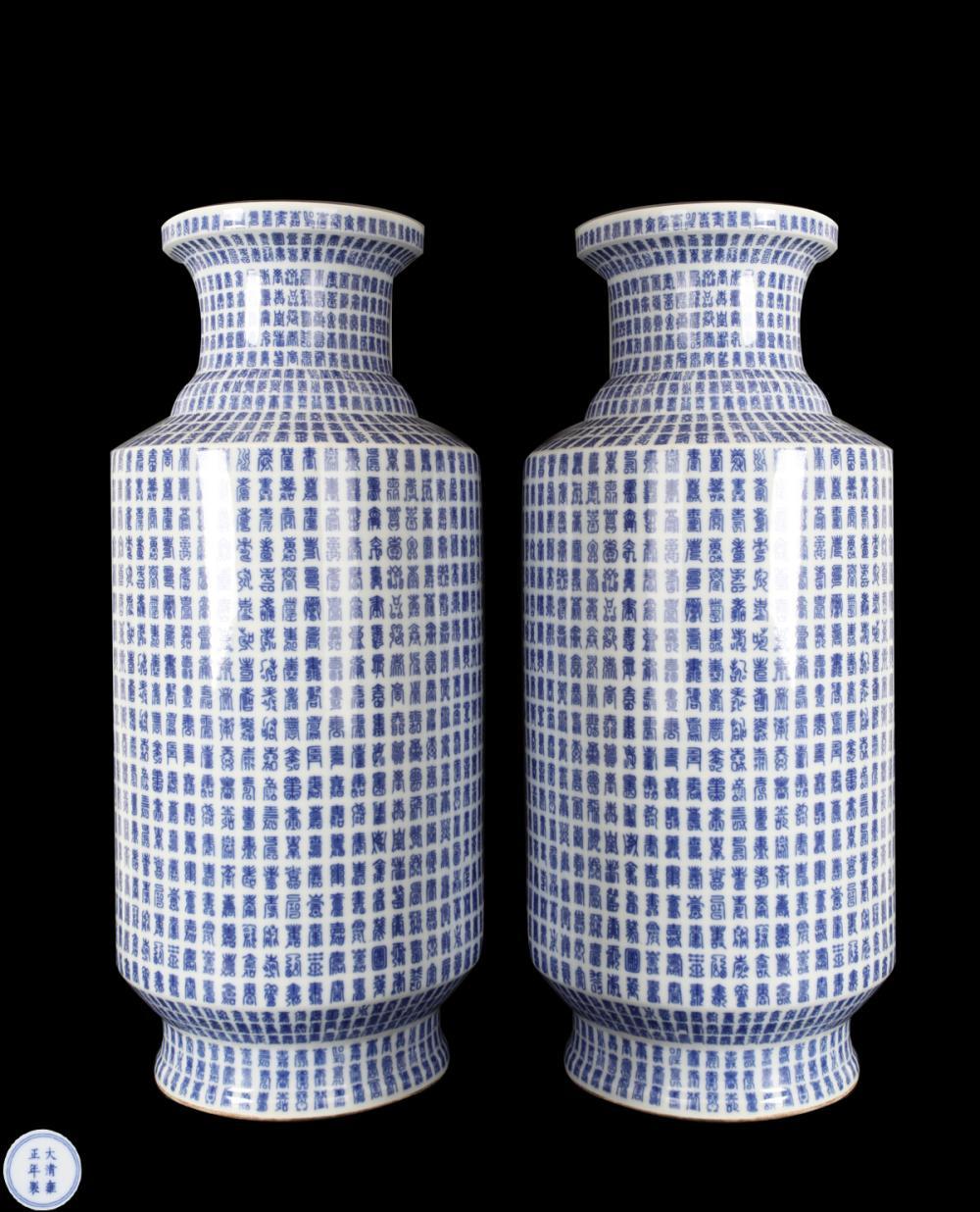 A PAIR OF BLUE & WHITE PORCELAIN VASE IN LONGEVITY DESIGN