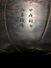 Lot 13: A DUAN STONE MELON PATTERN CARVED INK SLAB