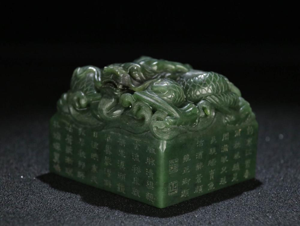 A HETIAN JADE DRAGON CALLIGRAPHY CARVED SEAL