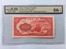 A PICES OF THE FIRST SET OF RMB BANKNOTES
