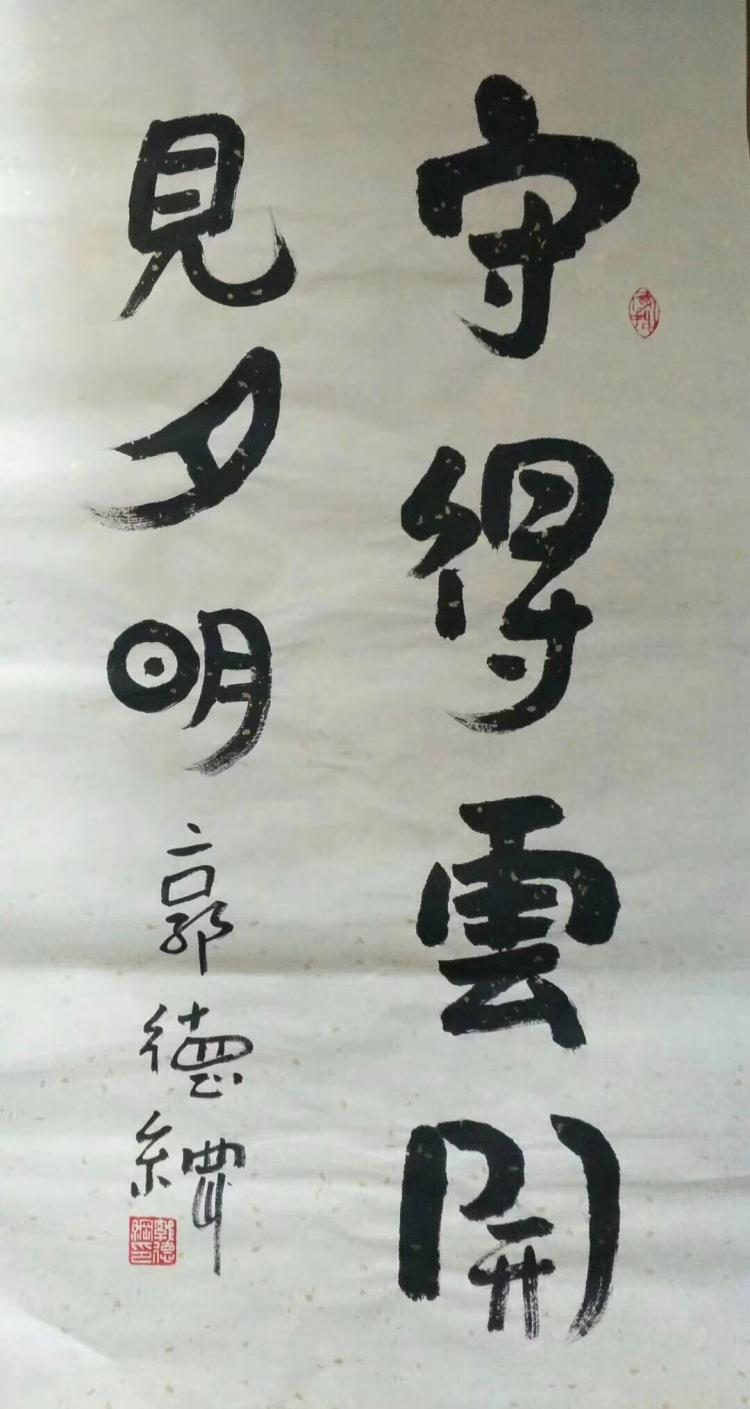 INK CALLIGRAPHY PAPER OF GUODEGANG SIGN