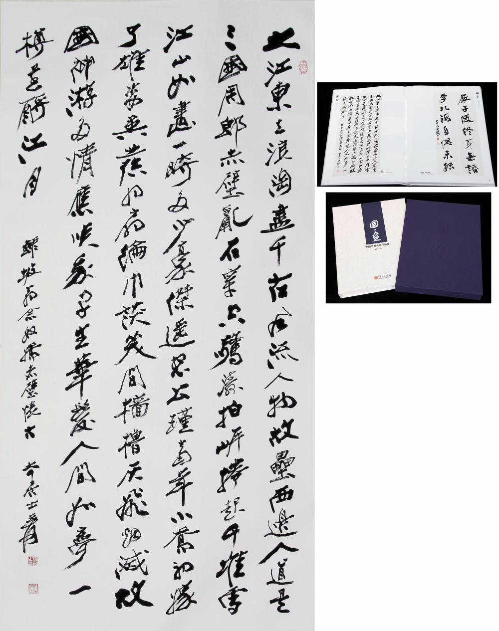 CHINESE CALLIGRAPHY OF A POETRY