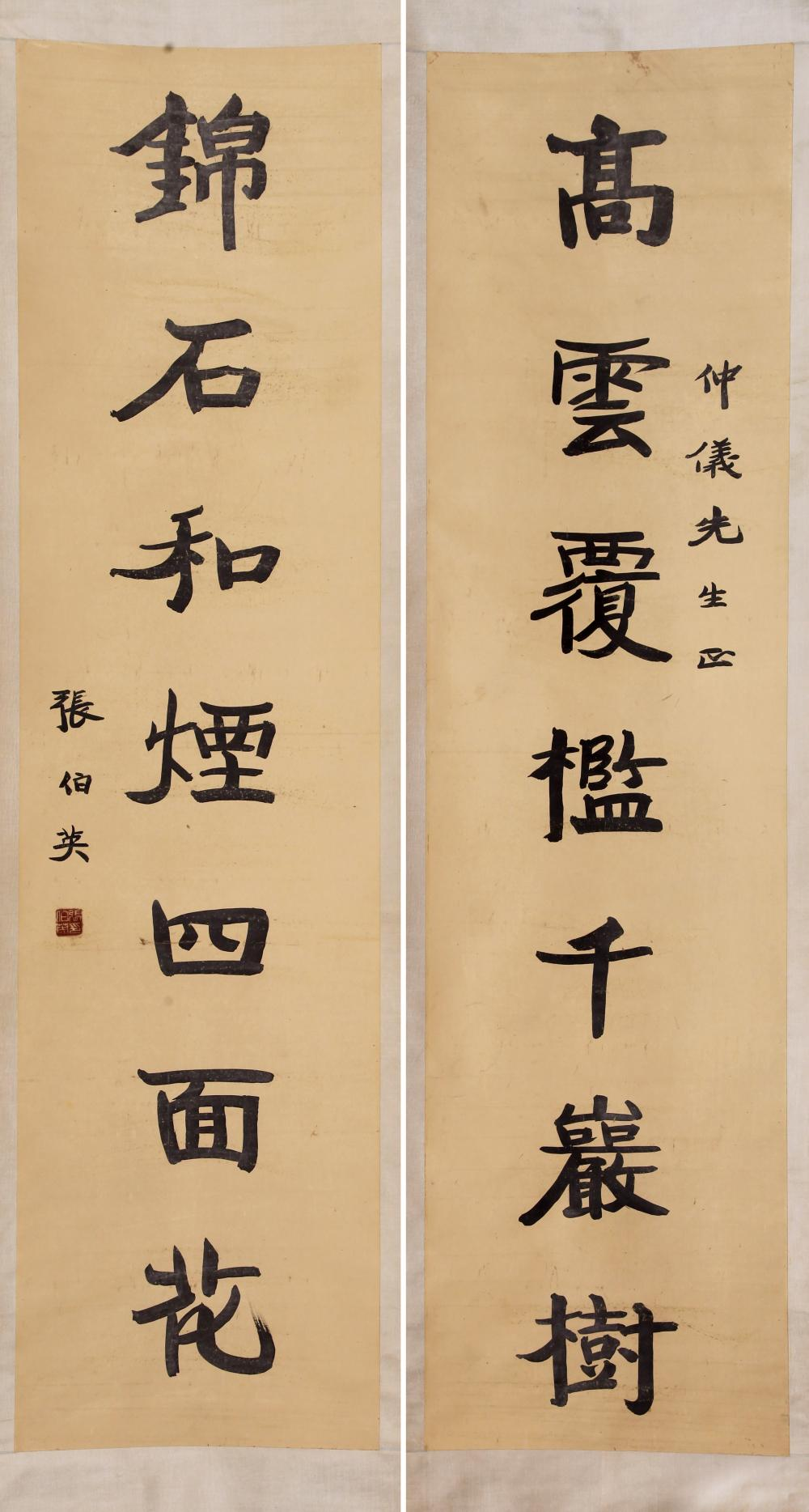 CHINESE CALLIGRAPHY OF SEVEN CHARACTERS COUPLETS