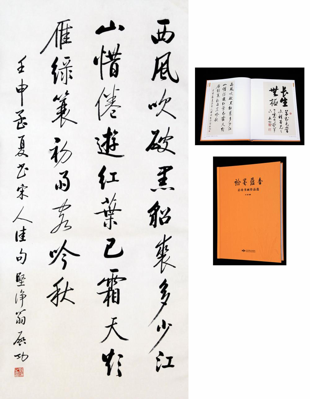 CHINESE CALLIGRAPHY OF SONG BOREN'S POEM