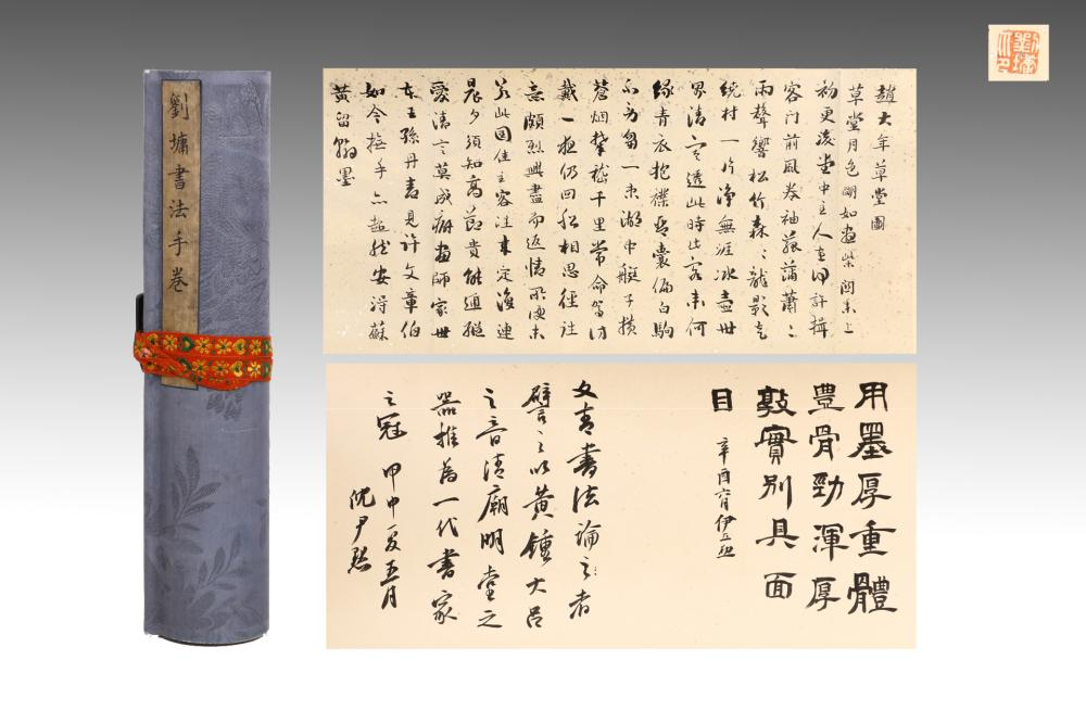 CHINESE HANDSCROLL COLLECTION OF CALLIGRAPHIES
