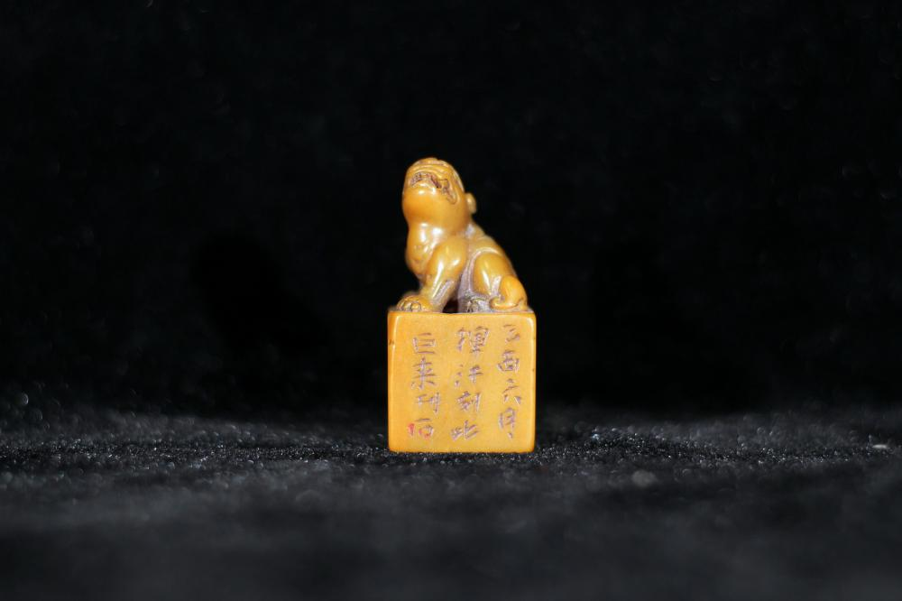 TIANHUANG STONE CARVED SEAL WITH BEAST KNOB