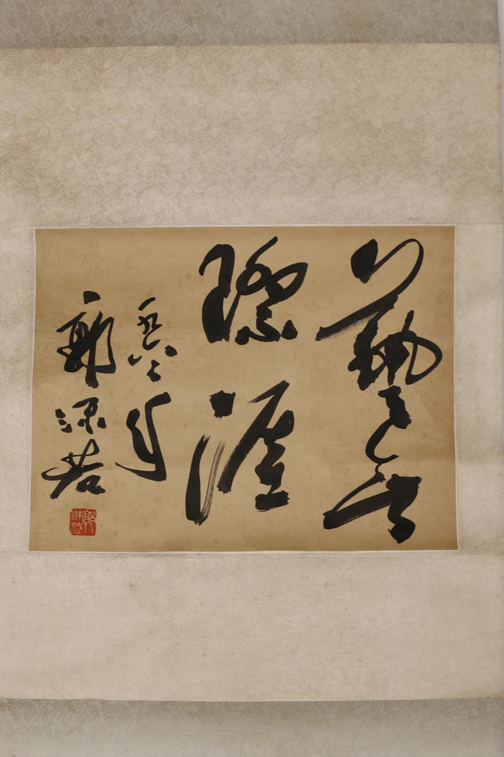 CHINESE FOUR CHARACTERS CALLIGRAPHY