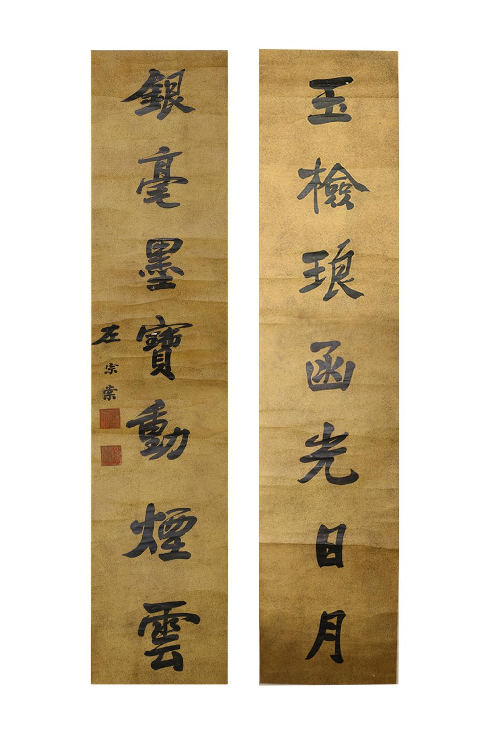 CHINESE SEVEN CHARACTERS CALLIGRAPHY COUPLET