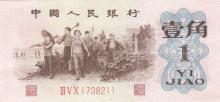 YiJiao Bank Note