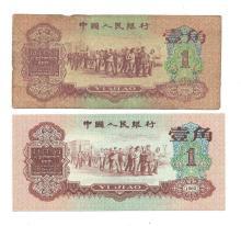 Two Chinese Yijiao Bank Notes