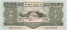 WuYi Bank Note