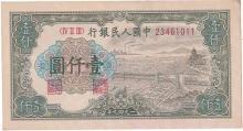 Chinese 1000 Yuan Bank Note