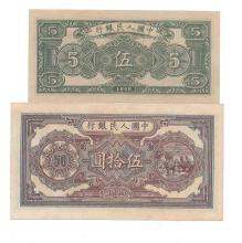 Two Chinese Bank Notes