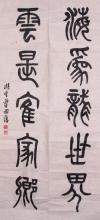 Chinese Calligraphy Art