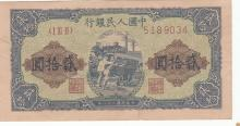 Chinese Twenty Yuan Bank Note