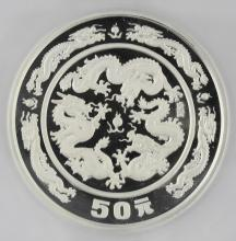 Chinese 1988 5 OZ Silver Dragon 50 Yuan Proof Coin