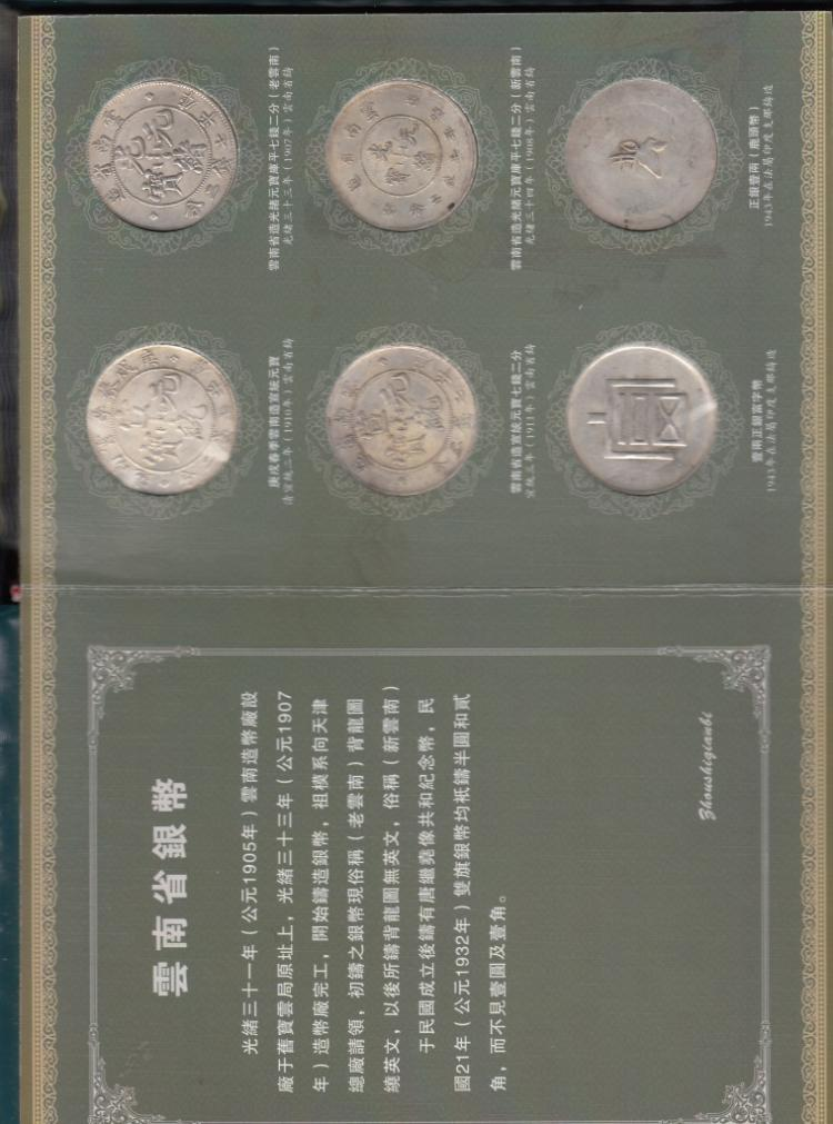 Chinese Yuan Coins
