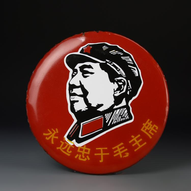 Chinese Metal Badge of Mao