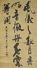 Chinese Calligraphy Scroll, Li Hong Zhong