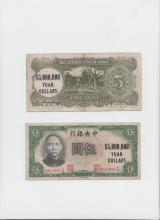 25 Chinese 5 Billion Bank Notes