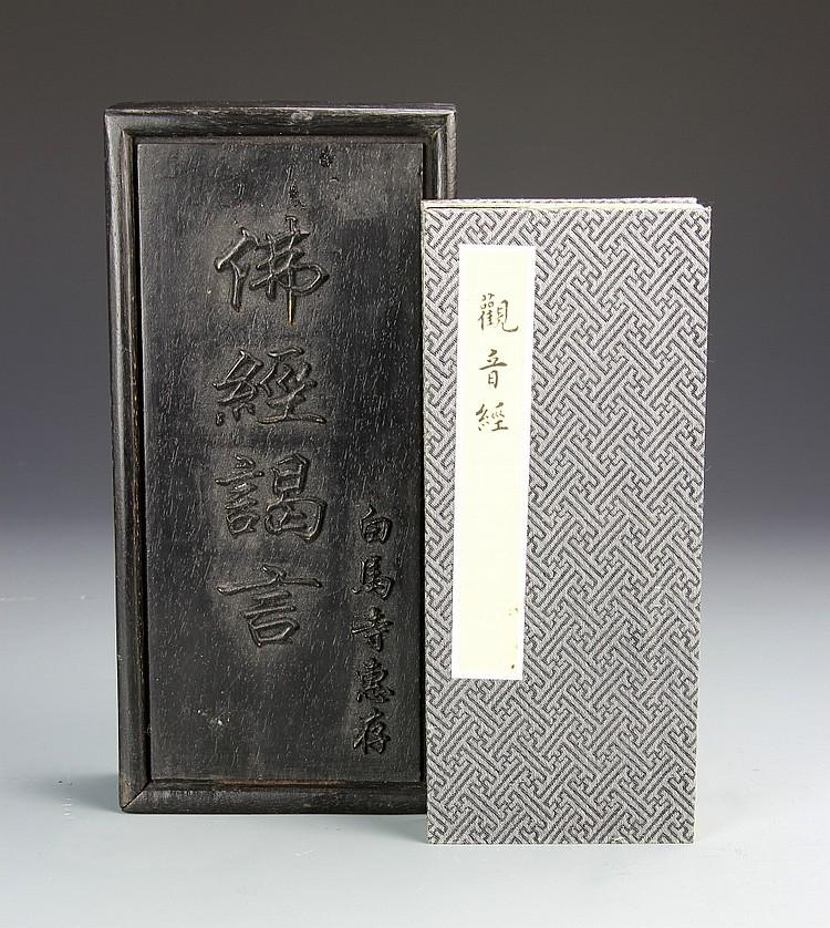 Chinese Buddhist Gilt Calligraphy, Zhao Pu Chu