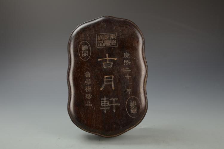 Chinese Hardwood Ink Stone Box