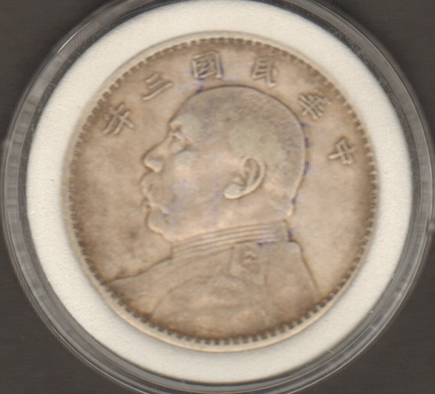 Chinese Silver Coin