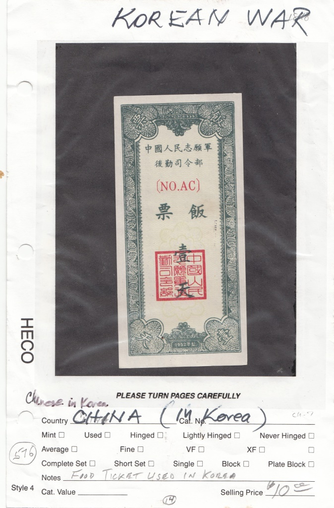 Chinese Korean War Meal Note for Chinese Army